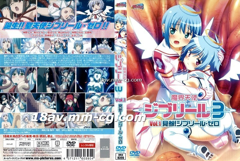 [H 碼] Devil Angel Ghibli 3 Vol. 1 Look! Jibrill zero