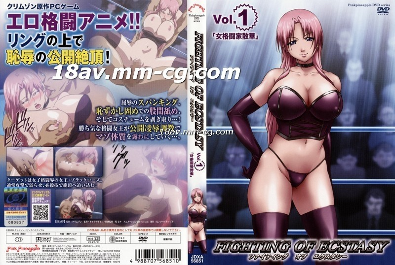 """Fighting of ecstasy Vol.1 """"woman fighter Suka"""""""