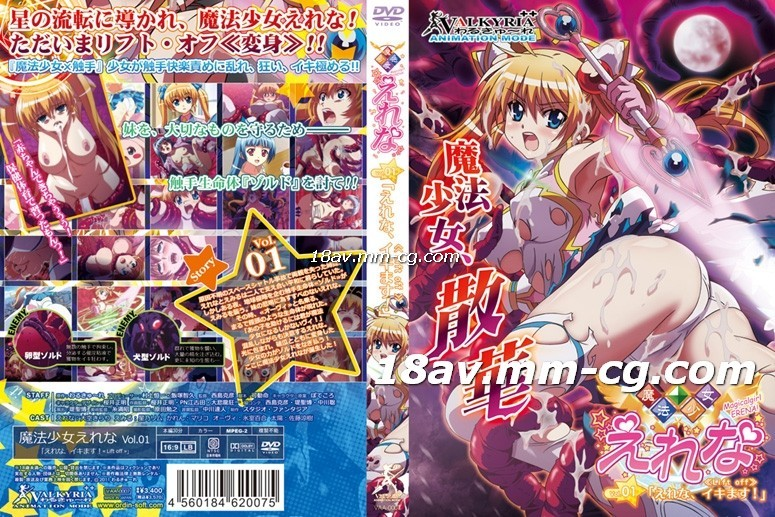 "Magical Girl Elena Vol. 01 ""Elena, Ikisu Iru!"" «Lift off"