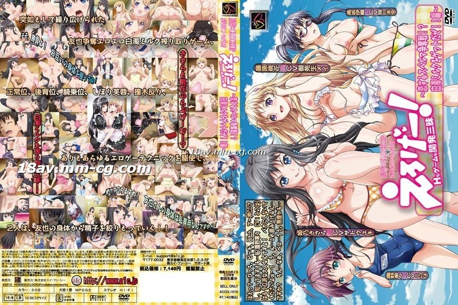 Eroge! H H and the game also develop 三 ス ペ ル ス ペ ル ス ペ ル ス ペ ル ゲ ッ ト! Get cloudy milk !! Hen