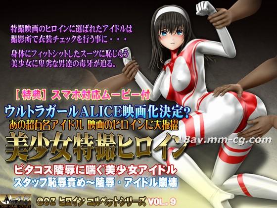 [3D] Beautiful Girl Special-Effects Heroine Pistas Girl Panther Insulting Girl Idol [Yo Sakura Subtitled]