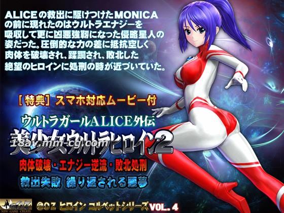 [3D] [@ OZ] Beautiful Girl Ultra Heroine 2 [Night Sakura Subtitles]