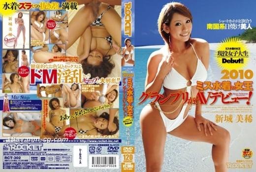 (ROCKET)2010泳裝小姐選拔 女王大獎得主由AV出道! 新城美稀