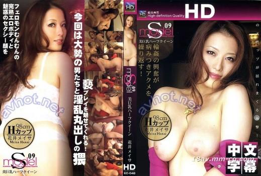 S Model 09  花井
