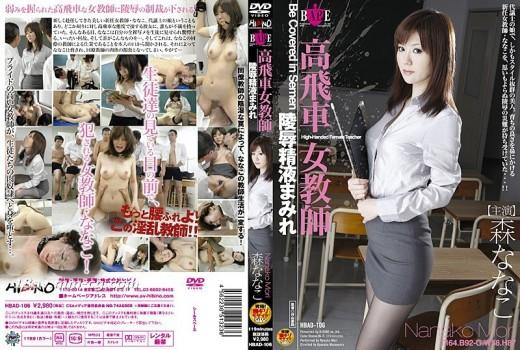 (HIBINO)高傲女教師 精液全身凌辱 森奈奈子