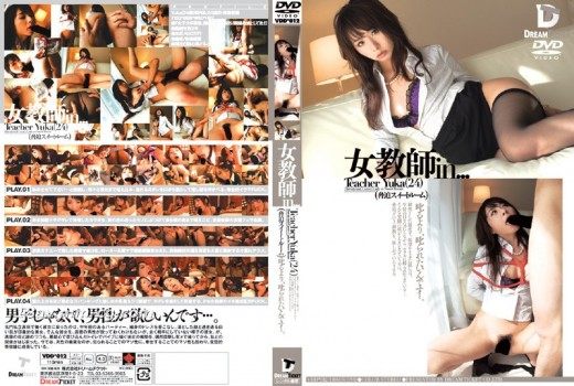 (DREAM TICKET) 女教師 in…「脅迫套房」Teacher Yuka(24)