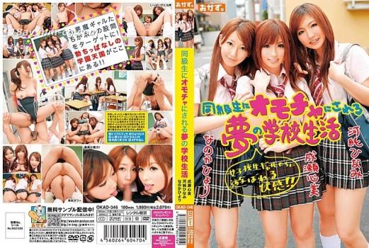 (KMP)被女同學當成情趣玩具的夢幻校園生活