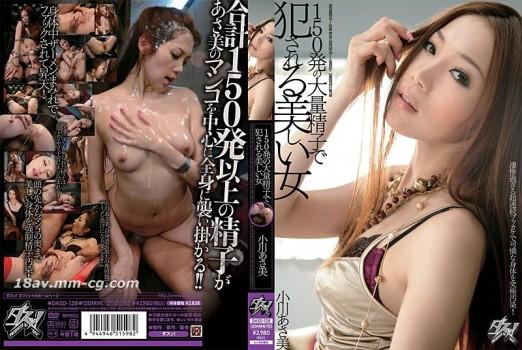 (DAS)被150發大量精液侵犯的美女 小川朝美