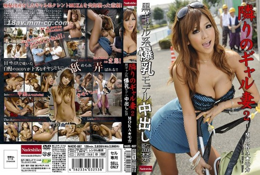 (Nadeshiko)隔壁的辣妹人妻 2 黑辣妹系爆乳模特兒中出監禁 MOKA