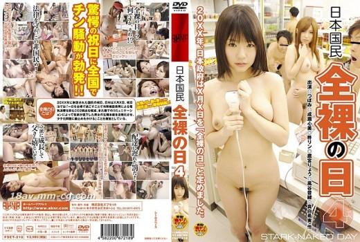 (AKNR)日本國民全裸日4