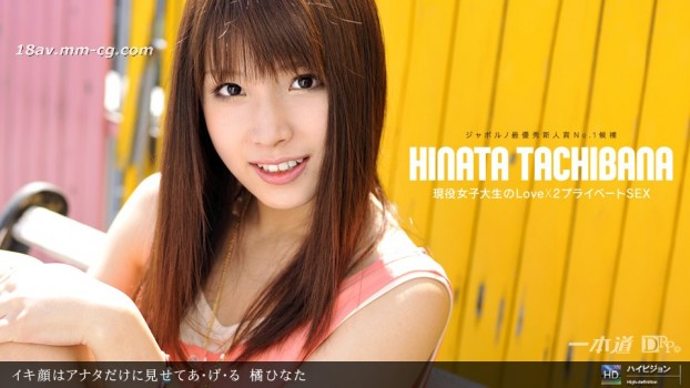 最新一本道 061711_117 橘Hinata 現役女子大生SEX魅力全開