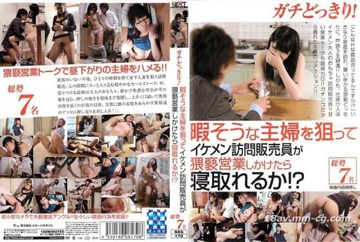 (NEXT11)真實惡作劇!目標看起來很閒的主婦,帥哥推銷員能夠跟對方做愛嗎!?