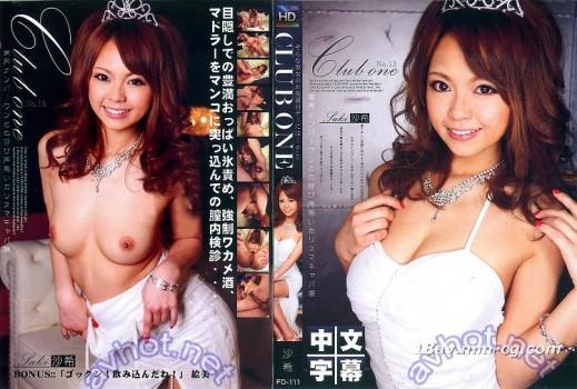 (一本道)Club One No.13 沙希