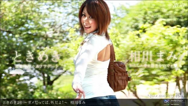 最新一本道 021712_278 相川 Mami「心跳時刻26 不行!!現在在外面」