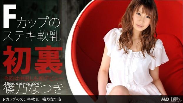 最新一本道 041312_316 篠乃 Natsuki「F罩杯之軟乳」
