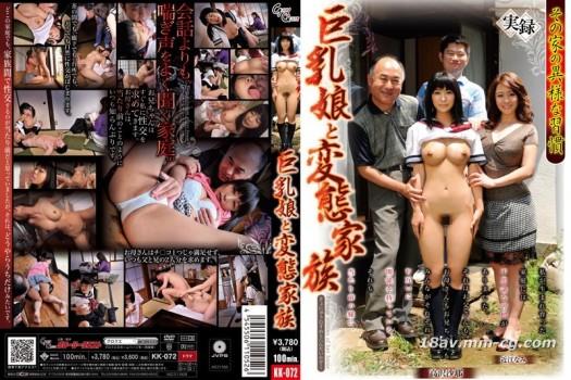 (GQE)巨乳少女與變態家族 高澤沙耶 近江奈美