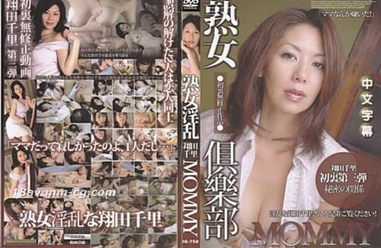 (熟女俱樂部)翔田千里 初裏第三彈 秘密性關係 第一話