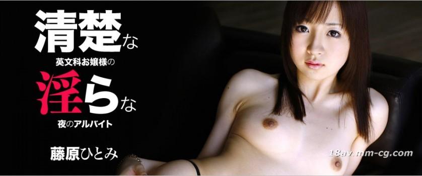 最新一本道 070412_376 籐原hitomi「清楚系淫亂美女」