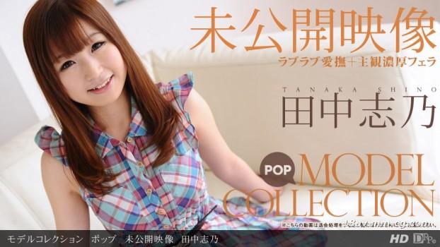 最新一本道 111612_473 「超級名模系列 田中志乃」
