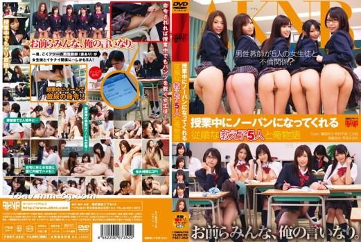 (AKNR)在上課中不穿小褲褲的五名乖順女學生與我的故事