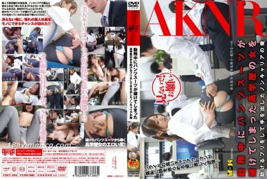(AKNR)高學歷的女孩子在工作的時候,褲子突然破掉。沒用的我假裝幫忙她而趁機與女孩相幹