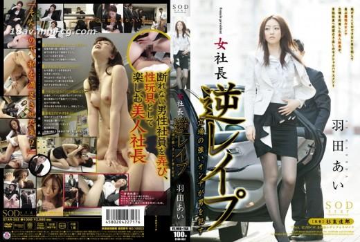 (SOD)女社長 羽田愛的逆向強暴 身份高貴的女人侵犯男人