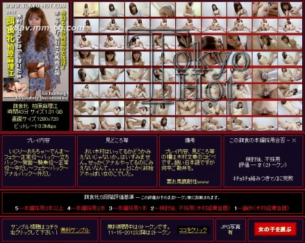Tokyo Hot k0763