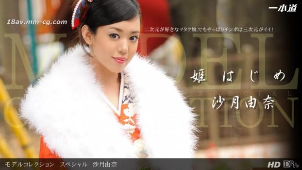 最新一本道 010813_509 沙月由奈「超級名模系列 」