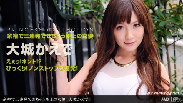 最新一本道 012613_521 由於富餘能三連發的極上女優