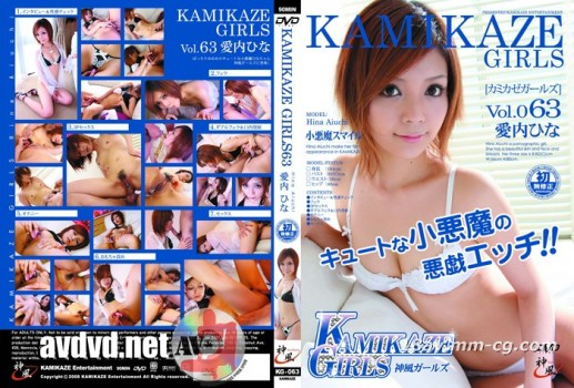 Kamikaze Girls  Vol.63