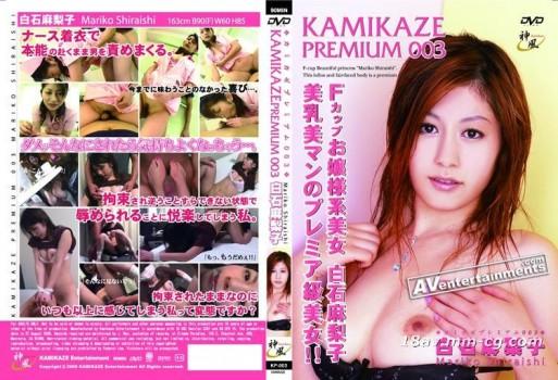 Kamikaze Premium Vol.03