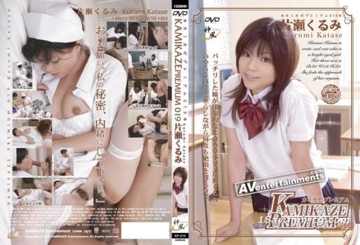 Kamikaze Premium Vol.19