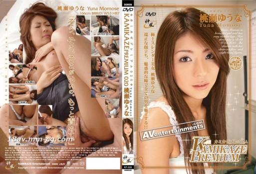 Kamikaze Premium Vol.20