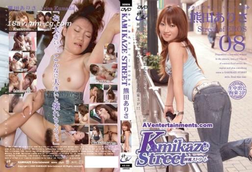 Kamikaze Street Vol.08