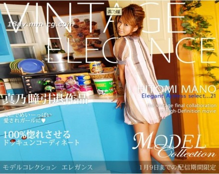 MODEL COLLECTION 21
