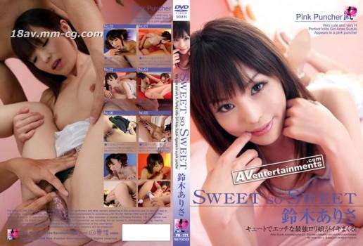 PB-171 Sweet to Sweet 鈴木