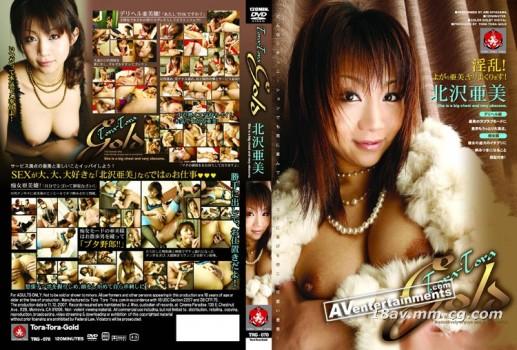 Tora Tora Gold Vol.70
