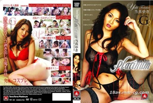 Tora Tora Platinum Vol.23