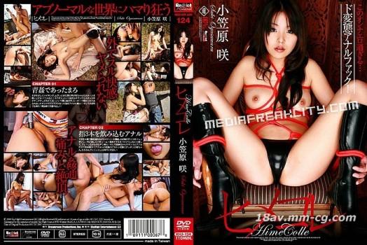 Red Hot Jam Vol.124