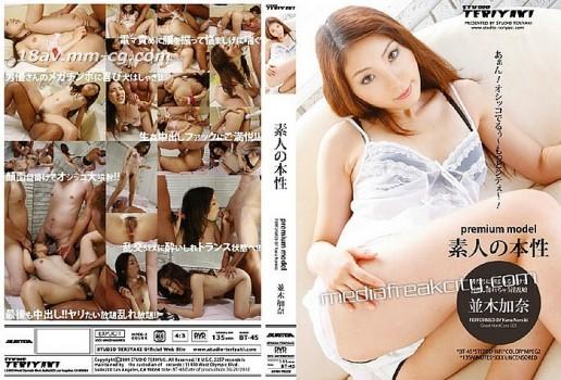 (STUIDO TERIYAKI)Premium Model  並木加奈 Kana Namiki