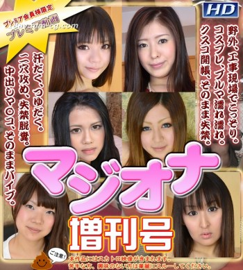 最新gachin娘! gachip135 MAJI-ONA增刊號  MAJI-ONA