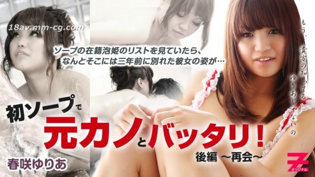 最新heyzo.com 0294 首次與前女友邂逅!後編 再見