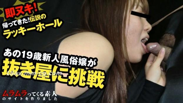 最新muramura 050713_871 店長性騷擾特別訓練