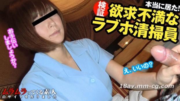 最新muramura 060813_890 慾求不滿的客房清掃員