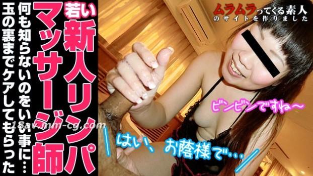 最新muramura 080613_924 新人淋巴按摩師背部按摩