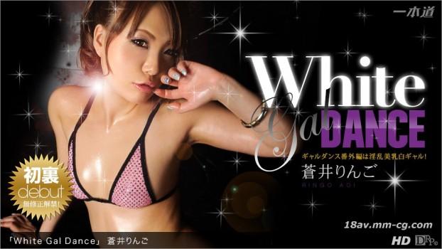 最新一本道 050113_581「White Gal Dance 蒼井」