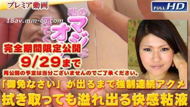 最新gachin娘! gachip208 渚 別刊美鮑特寫53