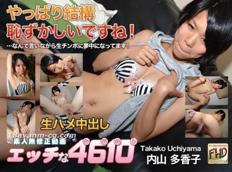 最新H4610 ori1176 內山 多香子 Takako Uchiyama