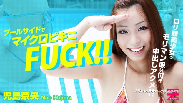 最新heyzo.com 0407 游泳池畔比基尼FUCK 兒島奈央