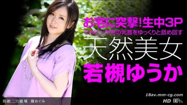 最新一本道 082413_650 若槻 Yuuka「天然美女」